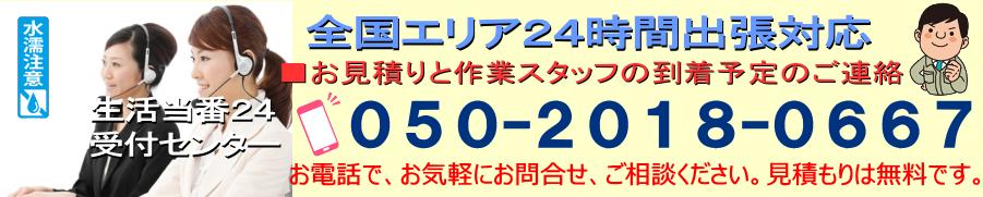 24時間専門コールセンター