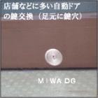 自動ドア鍵