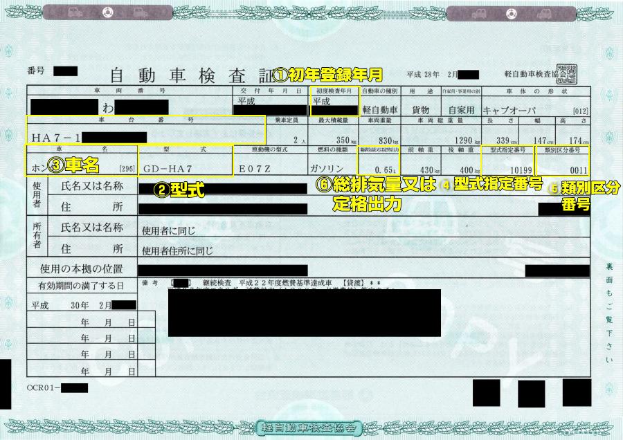 軽自動車フロントガラス交換申し込みの際の軽自動車車検証の見方