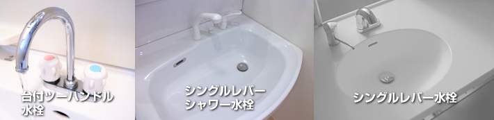 洗面台水栓交換