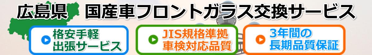 広島県 安くて安心国産車フロントガラス交換サービス