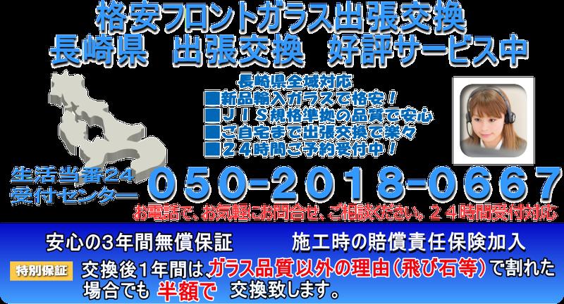 長崎 フロントガラス交換 格安サービス 展開中