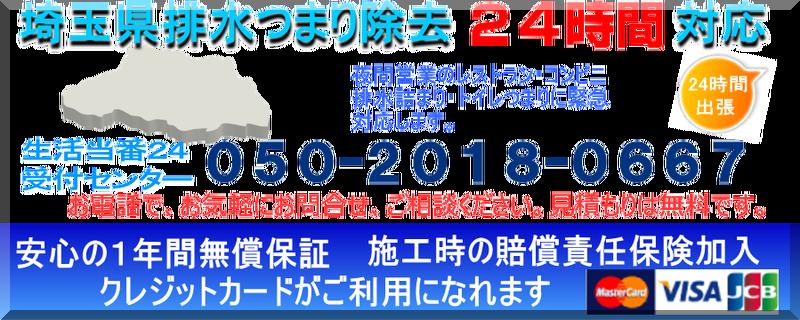 埼玉県 春日部市のキッチン トイレ排水つまりに24時間対応
