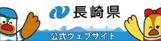 長崎県公式ホームページ