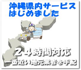 沖縄県 水漏れ トイレつまり 蛇口交換サービスエリア