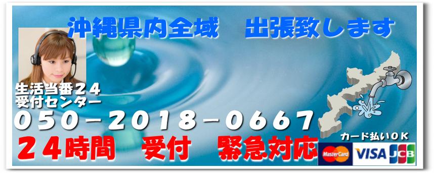 沖縄県 水道トラブル対応サービス開始
