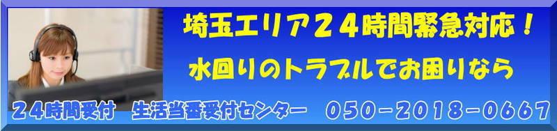 埼玉エリア 水回りのトラブル24時間対応
