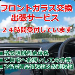東京都 フロントガラス交換出張サービス