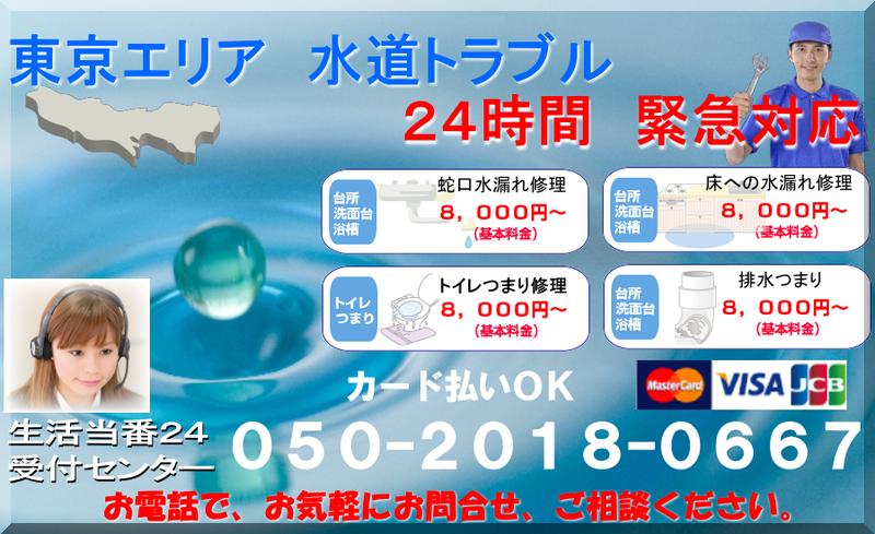 東京 水漏れ トイレつまり 蛇口交換 24時間対応