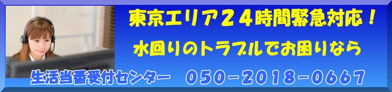 東京 水回りトラブル 24時間対応