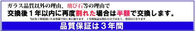 福島県 フロントガラス交換 保証内容 3年長期品質保証 1年特別保証