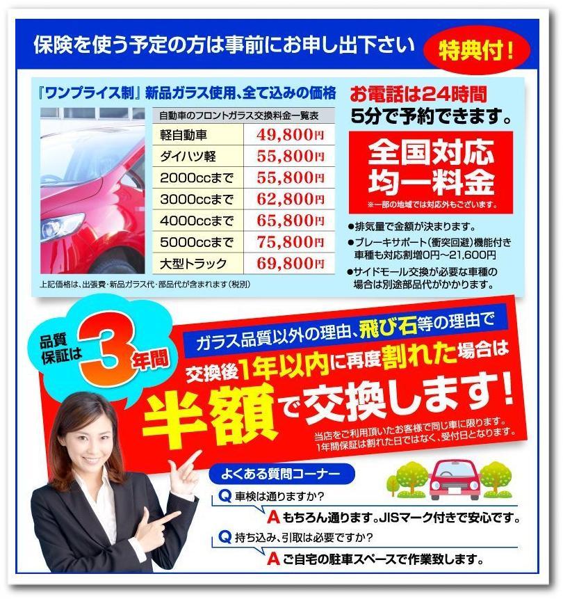 宮城県 フロントガラス出張交換サービス 料金表
