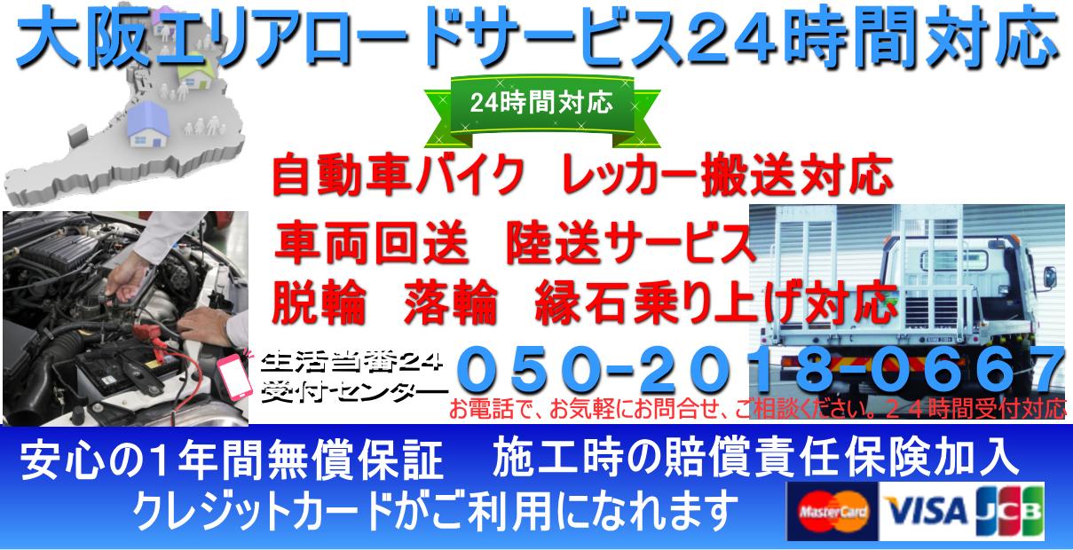 大阪府 レッカー移動 積載運送 車両回送サービス