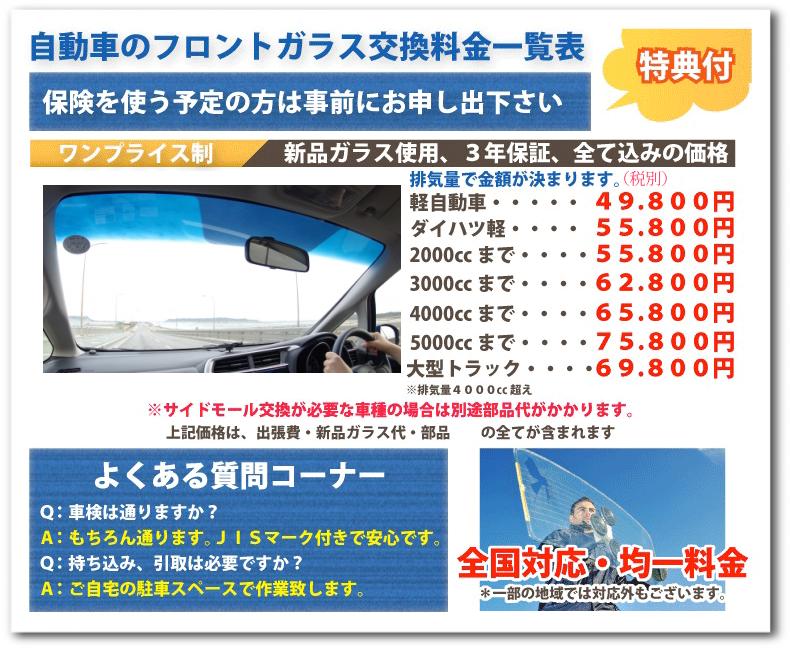広島県 フロントガラス出張交換サービス 料金表