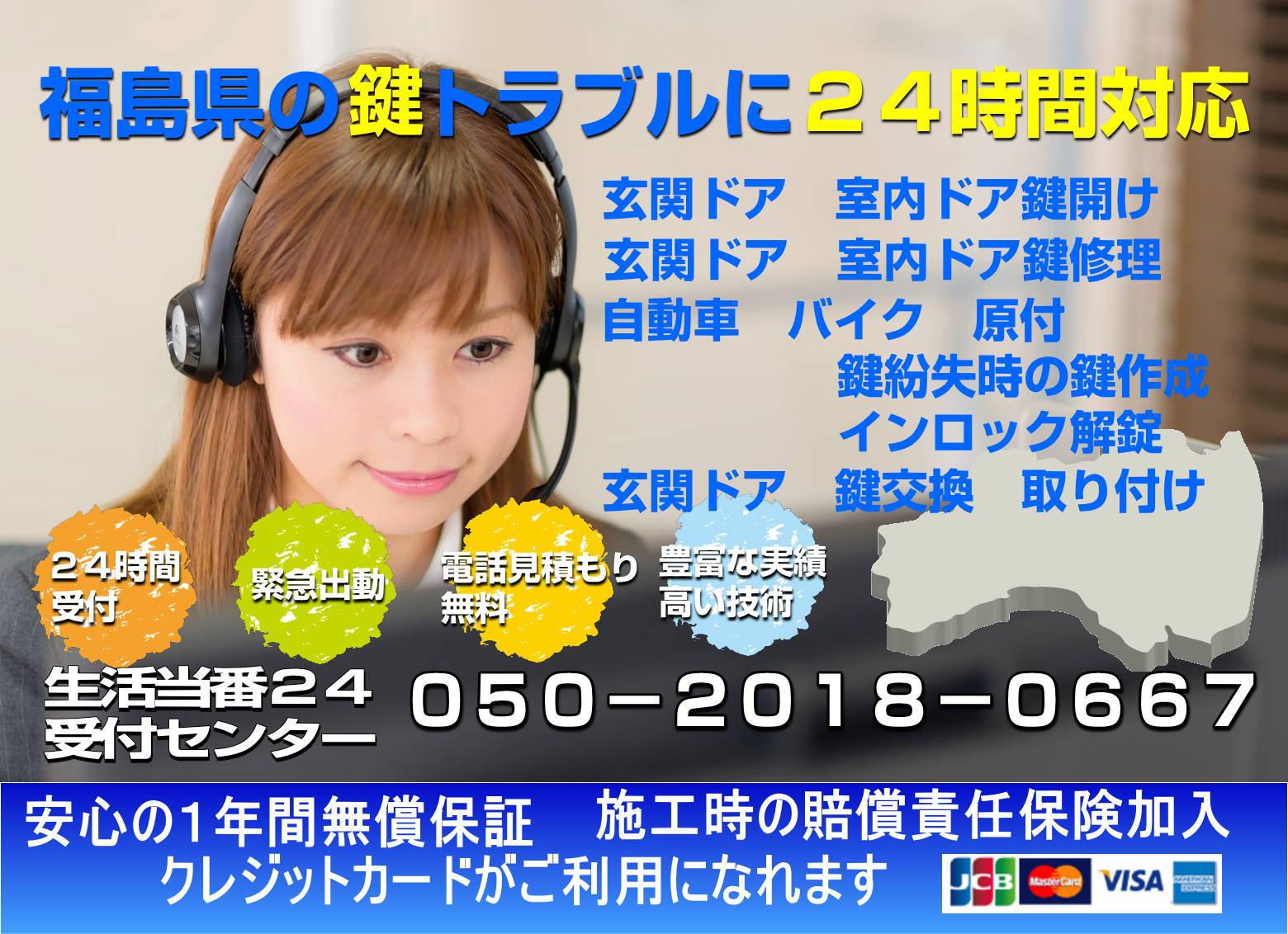 福島県鍵トラブル24時間対応