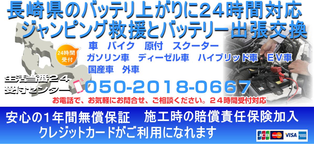 長崎県 バッテリー上がりに24時間対応