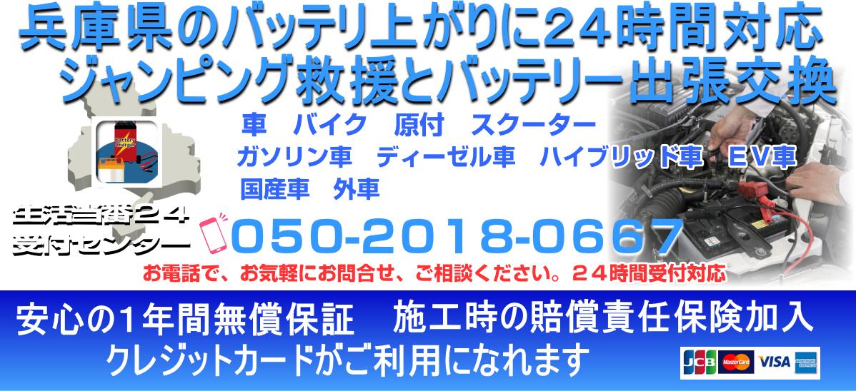 兵庫県バッテリー上がり24時間対応