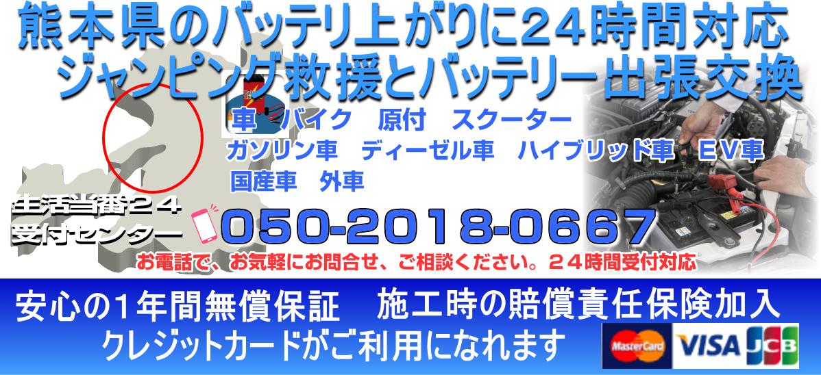 熊本県バッテリー上がり24時間対応