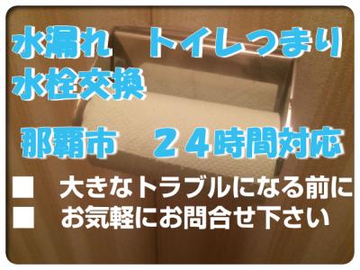 那覇市 トイレつまり水漏れ修理 24時間対応