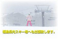 福島県内スキー場の鍵トラブルへも出張可能です
