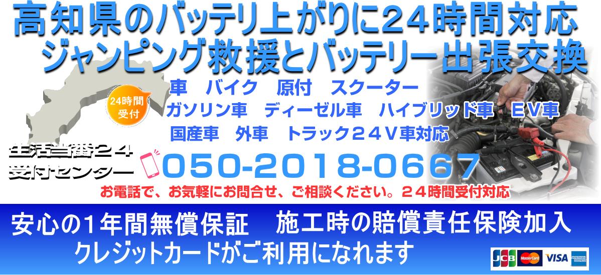 高知県 バッテリー上がり24時間対応