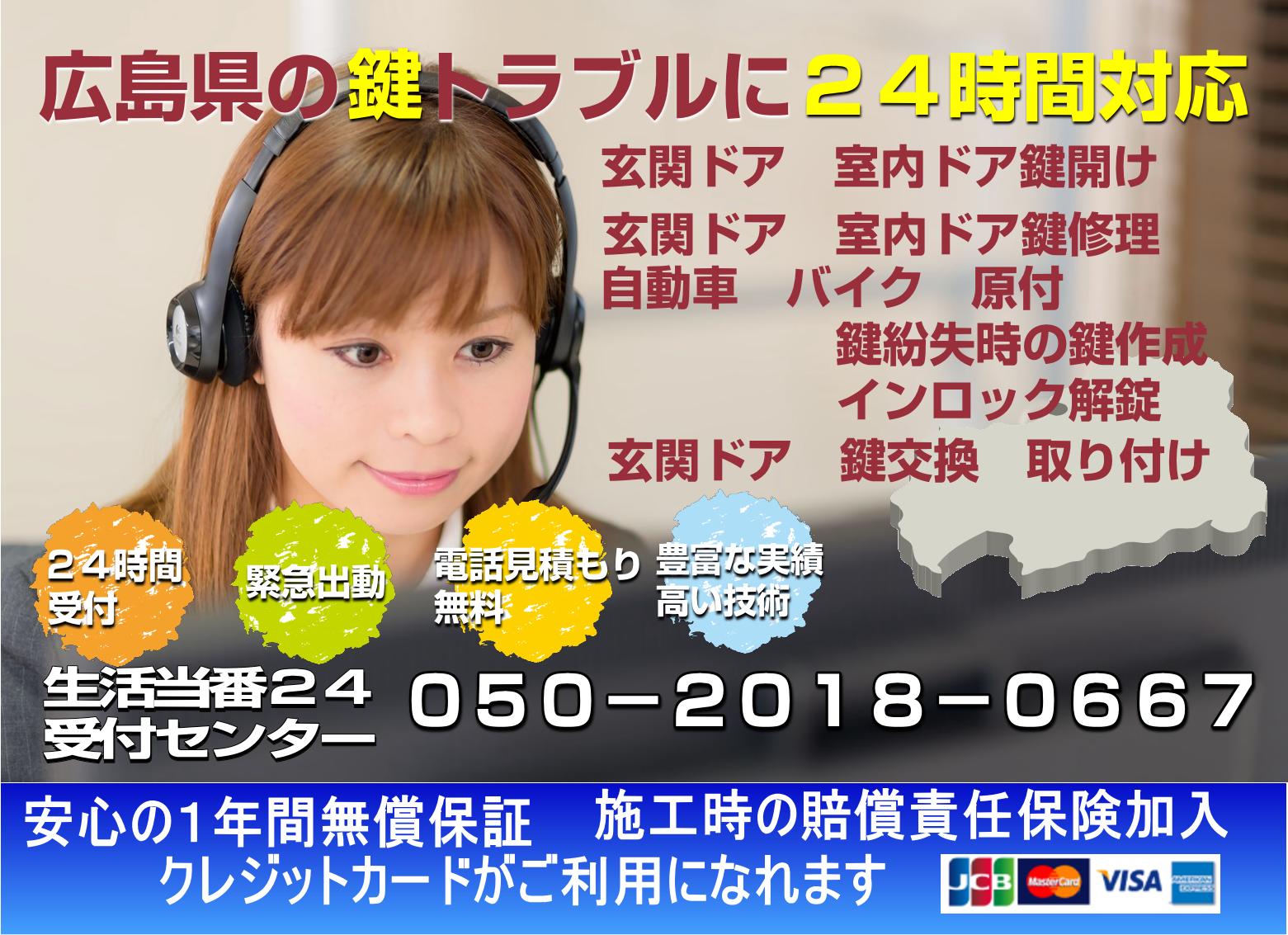 広島県内鍵トラブル24時間対応