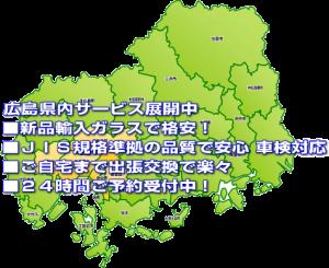 広島県 フロントガラス出張交換サービス展開中