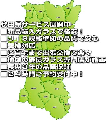秋田県 フロントガラス出張交換展開中
