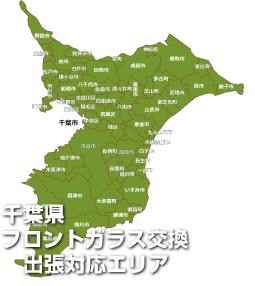 千葉県 フロントガラス出張交換サービスエリア
