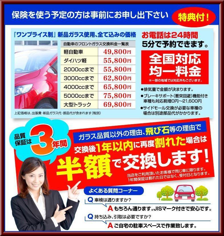 車フロントガラス出張交換 料金表 一覧(排気量別)