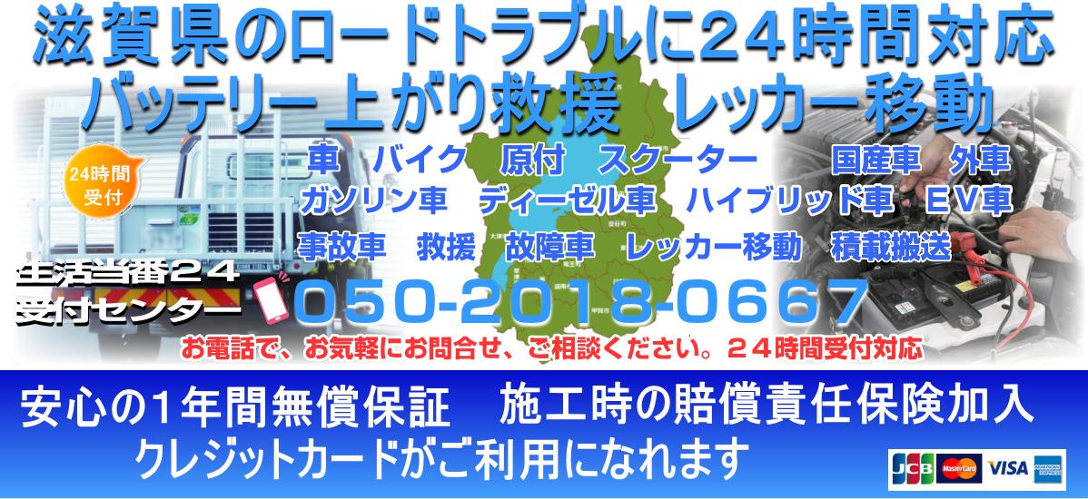 滋賀県 バッテリー上がり レッカー移動 24時間対応