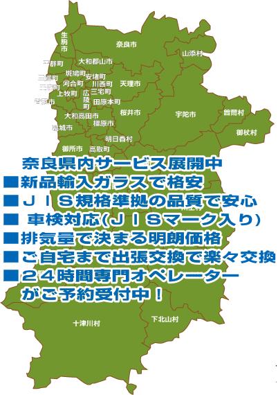 奈良県橿原市フロントガラス出張交換事例 奈良県全域にサービス展開中
