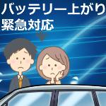 東京都バッテリー上がり24時間緊急出張対応