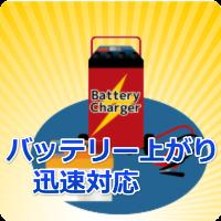 バッテリー上がりジャンピング救援に迅速対応