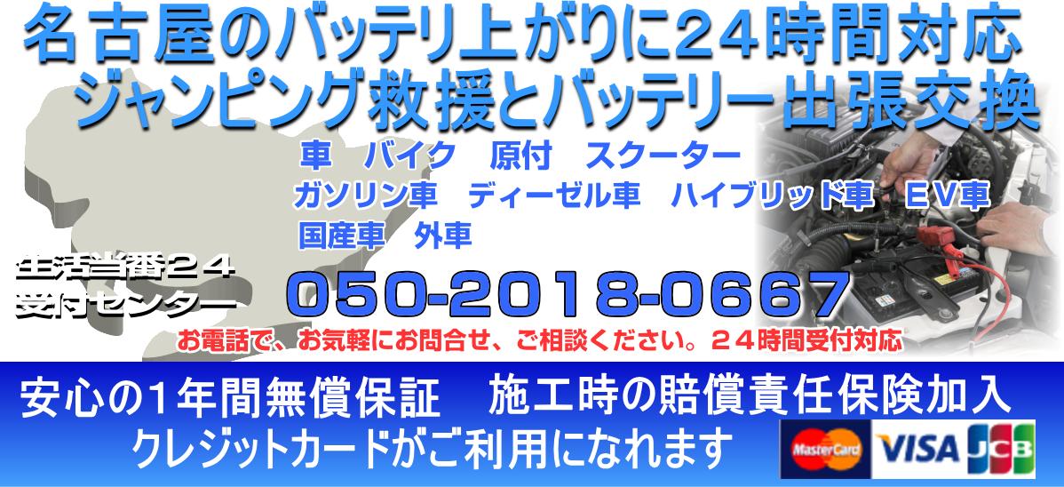 バッテリー上がり救援 名古屋市内24時間対応