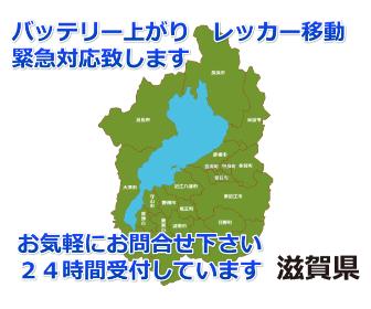 滋賀県 レッカー移動 バッテリー上がり対応します