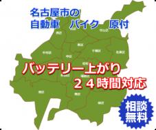 名古屋市でバッテリー上がりでお困りならお気軽にお問合せ下さい