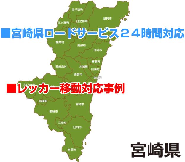 宮崎県レッカー移動サービス