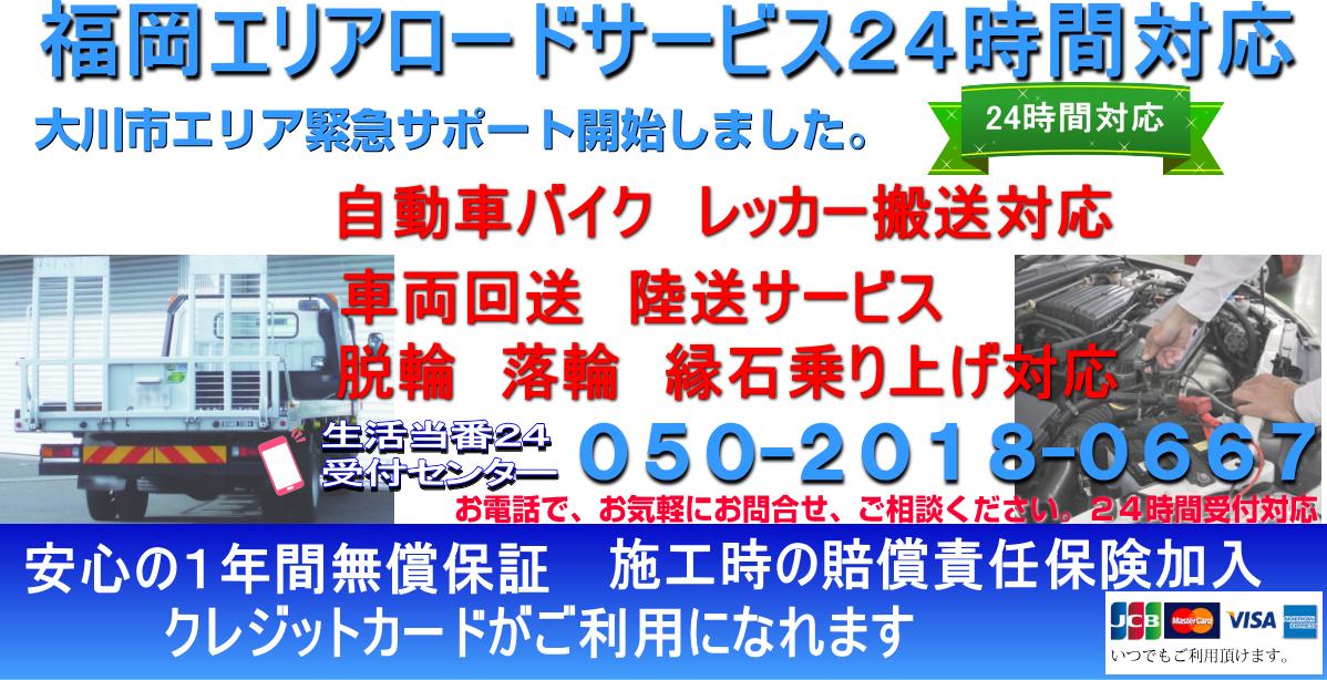 大川市 レッカー移動 バッテリー上がり救援 ロードサービス開始