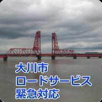 大川市ロードサービス緊急対応