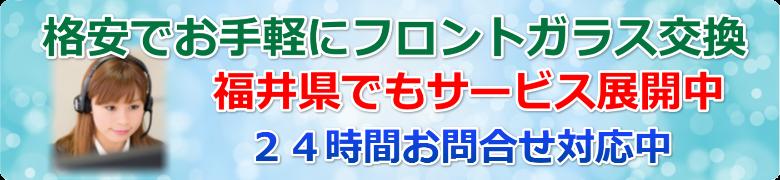福井県 車フロントガラス交換出張サービス24時間受付