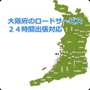 バッテリー上がり救援 大阪府24時間対応