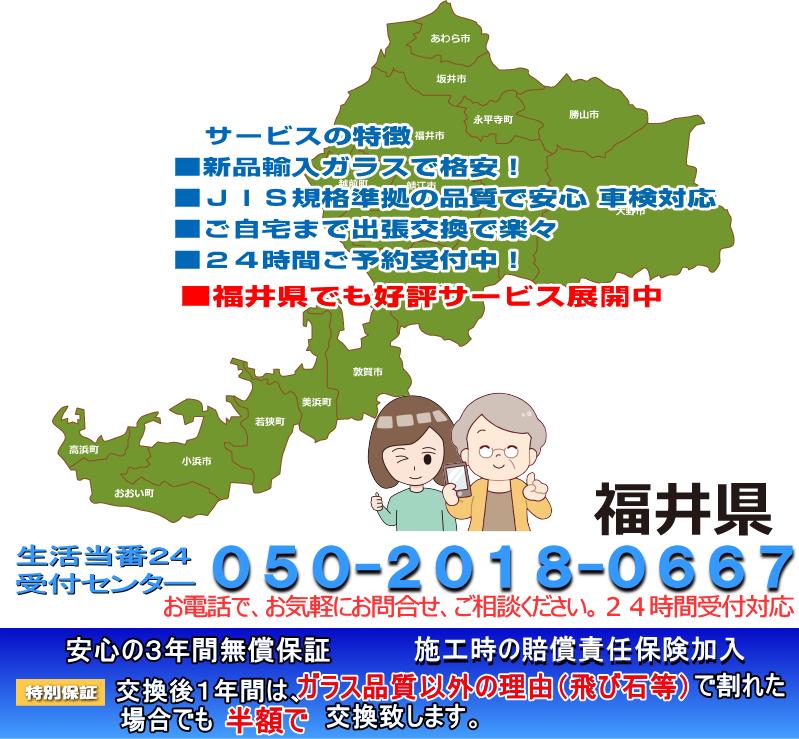 福井県フロントガラス出張交換サービス展開中 ホンダライフ事例