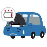 バッテリー上がり車両
