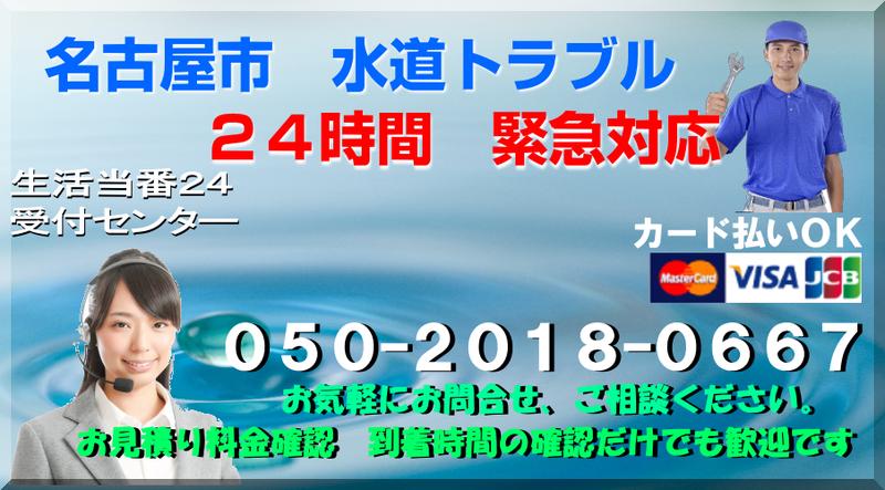 名古屋市内 水漏れ修理 トイレつまり除去 蛇口交換 24時間対応