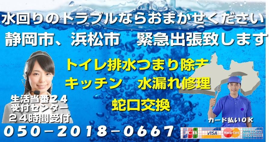 静岡市 浜松市 水漏れ修理 トイレつまり除去 蛇口交換 24時間対応