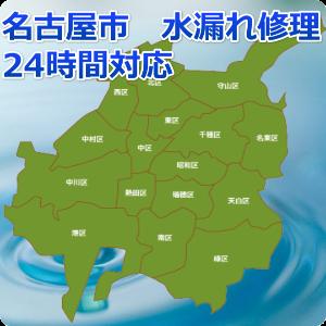 名古屋市 水漏れ 排水つまり 24時間対応します