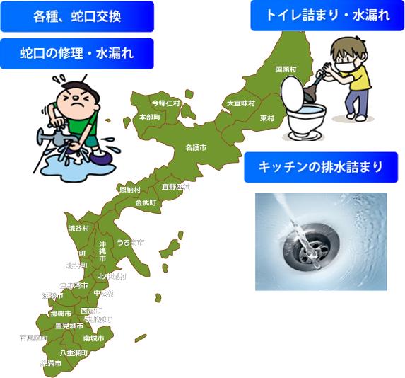 沖縄県24時間対応エリアは順次展開しています