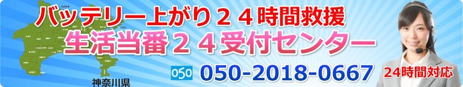 神奈川県 トラブル受付24時間対応