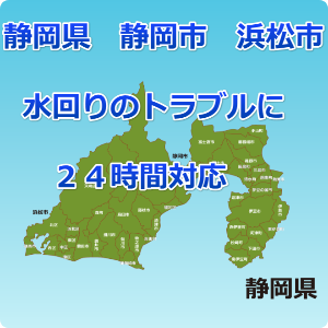 静岡市 浜松市 排水つまり 水漏れ トイレつまり 蛇口交換